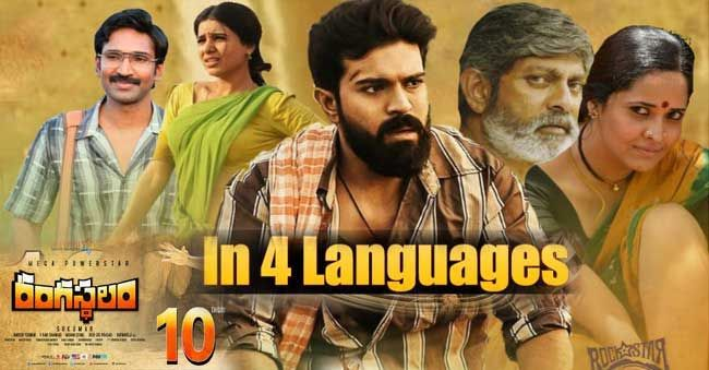 rangasthalam full movie in telugu