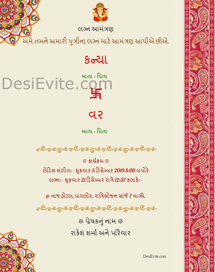 Gujarati Wedding Invitation E Card Marriage Invitation Card Indian Wedding Invitation Cards Invitation Card Maker