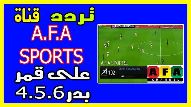 تردد قناة Afa Sports الرياضية المجانية على قمر بدر وطريقة برمجتها على الريسيفر تردد قناة Afa Sports الرياضية المجانية على قمر بدر وطريقة برمجتها على الر Channel