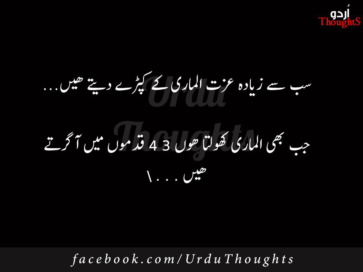 Urdu Funny 2 Line Poetry Mazahiya Shayari Funny Questions Urdu Thoughts Urdu Funny Poetry