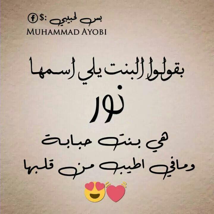 Pin By Noor Nona On صديقتي المفضلة Calligraphy Arabic Calligraphy Arabic