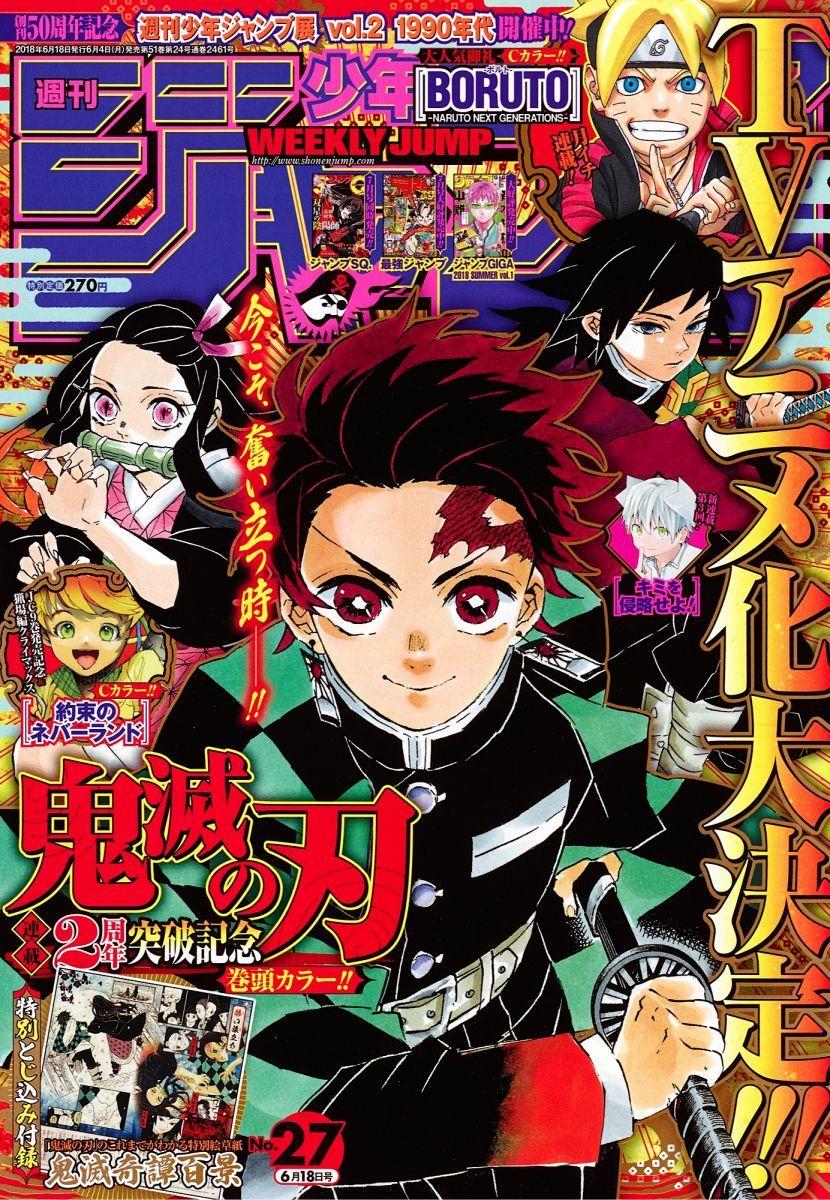 Kimetsu no Yaiba to Get Anime by Ufotable Haikyuu anime