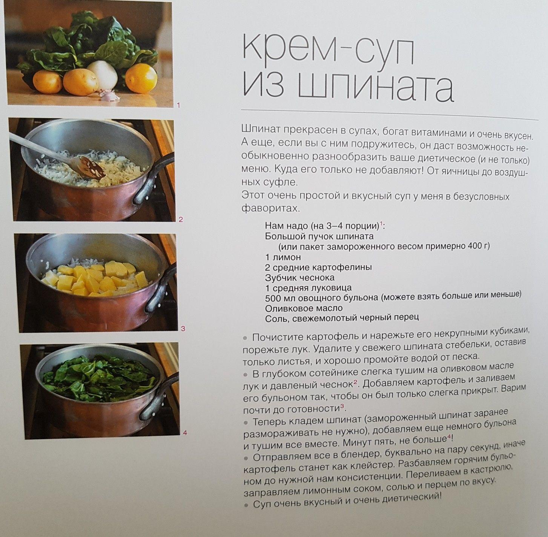 Пп Супы Для Похудения.
