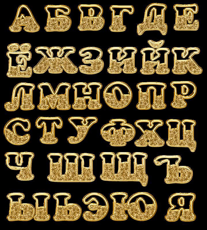 Красивые шрифты на русском картинки