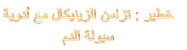 خطير تزامن الزينيكال مع أدوية سيولة الدم Arabic Calligraphy Calligraphy