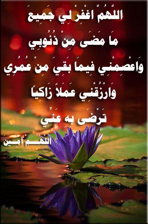 الل ه م اغ ف ر ل ي ج م يع م ا م ض ى م ن ذ ن وب ي Islam Lockscreen