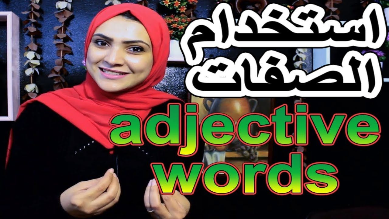 تعلم الإنجليزية استخدام الصفات Adjective Words Adjective Words English Adjectives Learn English