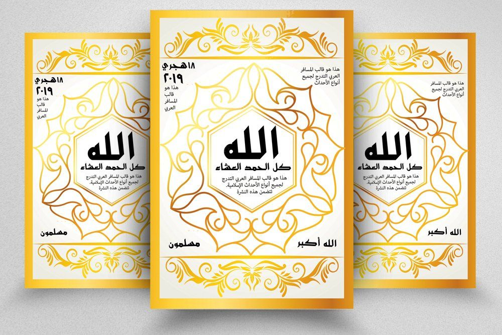 Islamic Arabic Flyer (With images) Flyer, Flyer template