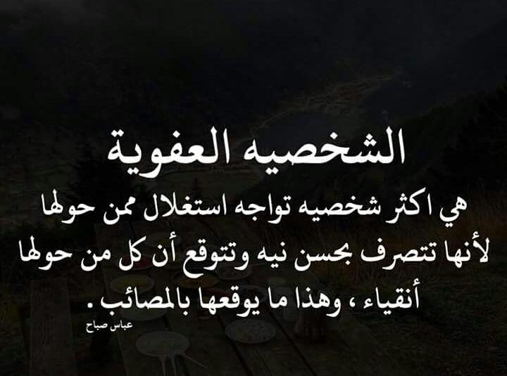 الشخصية العفوية Words Arabic Calligraphy Arabic