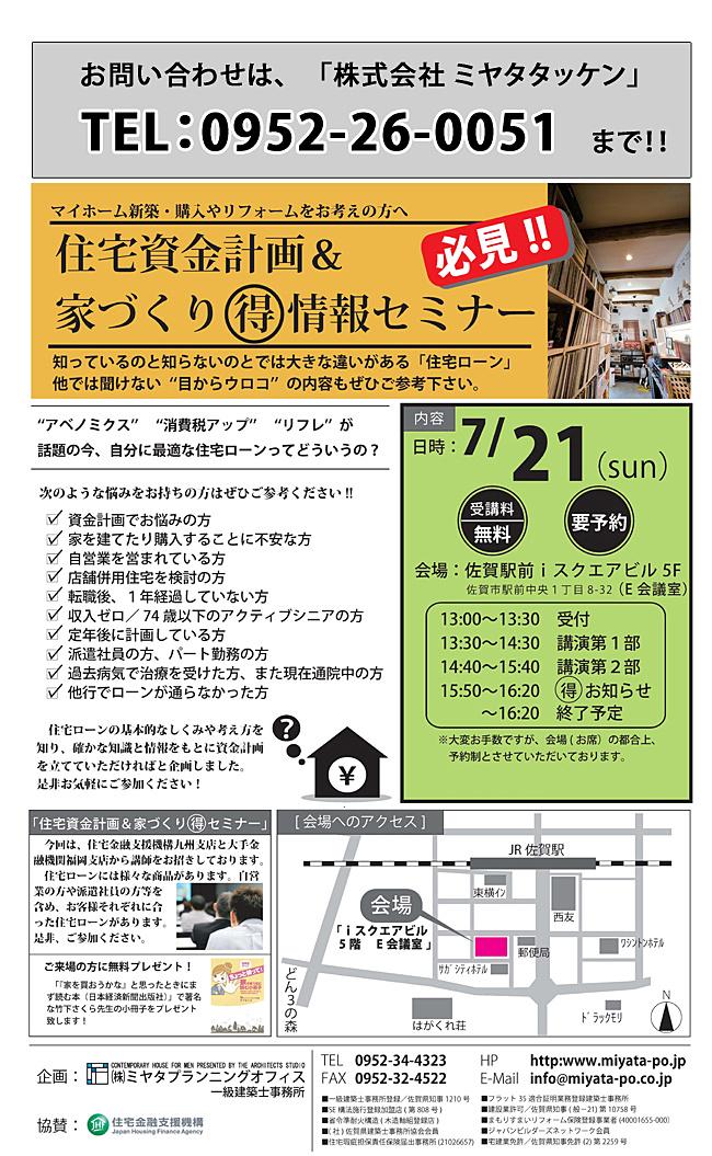 不動産 チラシデザイン おしゃれまとめの人気アイデア Pinterest Yama Nishi 2020 セミナー チラシ 競売