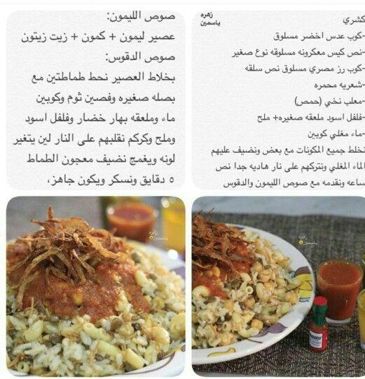 Pin By Sos Q8 On طبخ Food Arabic Food Recipes