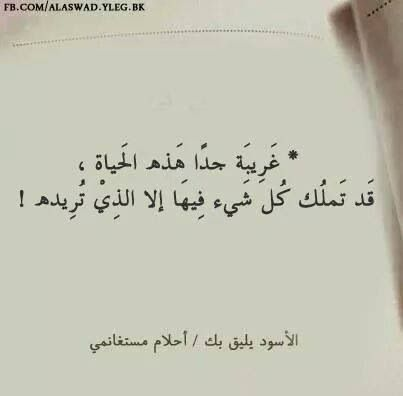 Pin By Mayflower On كلمات ليست كالكلمات Positive Quotes Quotes Words