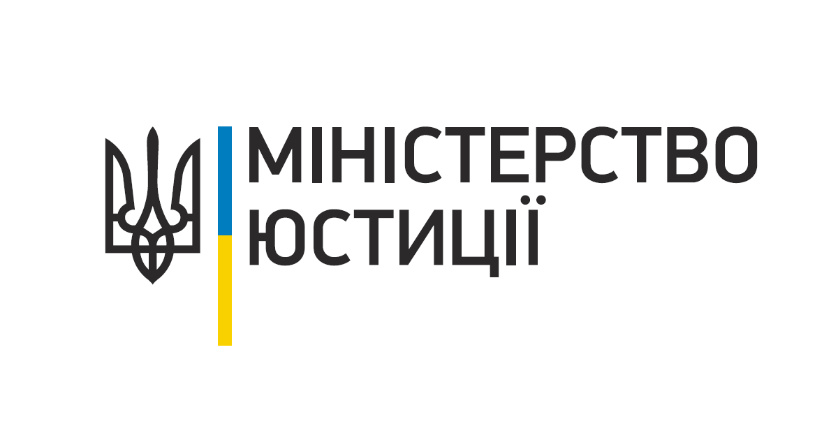 Міністерство юстиції України | Home decor decals, Company logo, Tech  company logos