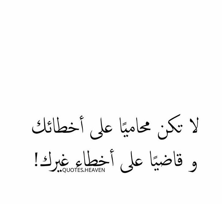 Pin By W Id On In Arabic بالعربي Ex Quotes Mood Quotes Quotations