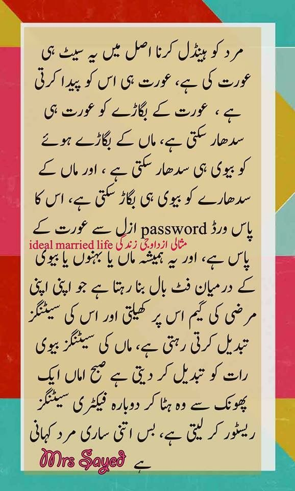 Pin By Mehjbeen Qmr On My Thoughts Funny Words Married Life Plastic Crafts