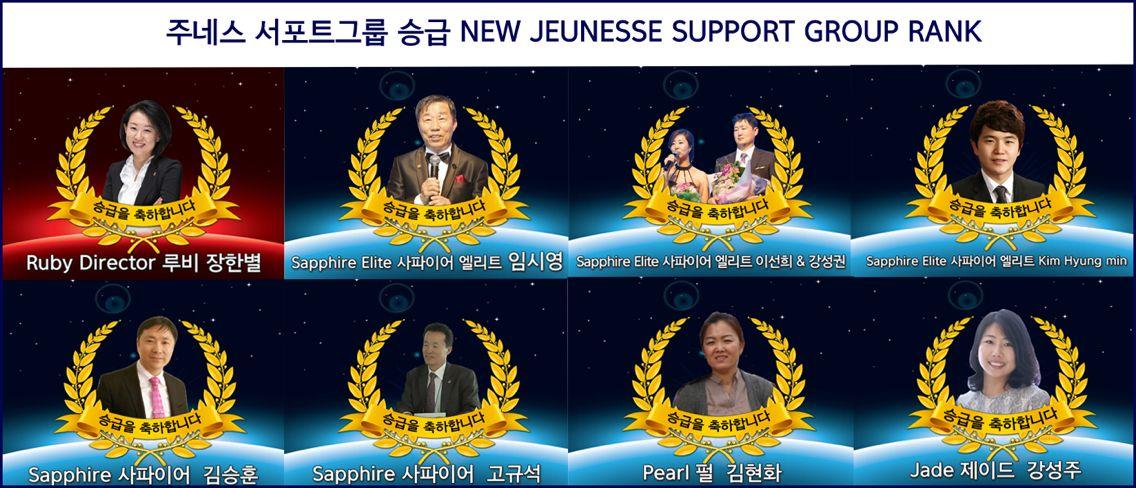 Jeunesse Global korea Support Group 4월 영광의 얼굴들... 이들이 있기에 주네스서포트그룹이 빛이 납니다. 수고 하셨고 축하합니다.  www.sponsor.so