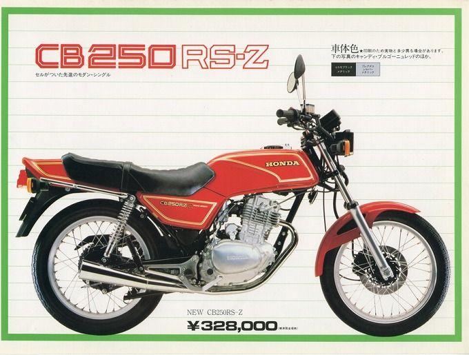 ホンダ Cb250rs Z 81 スラリとした女性的なバイク 古いバイク バイク ホンダ