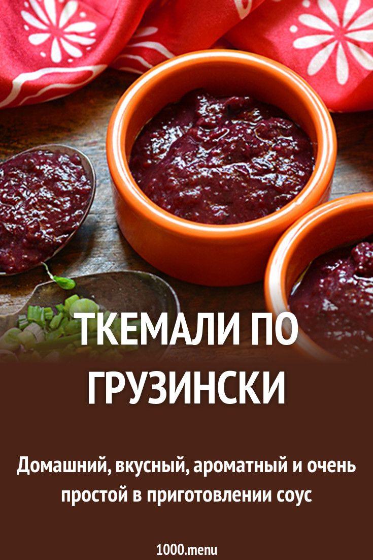 ткемали по-грузински рецепт с фото