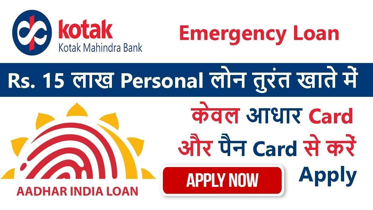 Pin On Kotak Mahindra Bank Persnal Loan How To Apply
