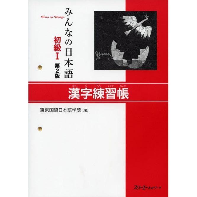 Minna No Nihongo Shokyu 1 Kanji Renshucho (Workbook