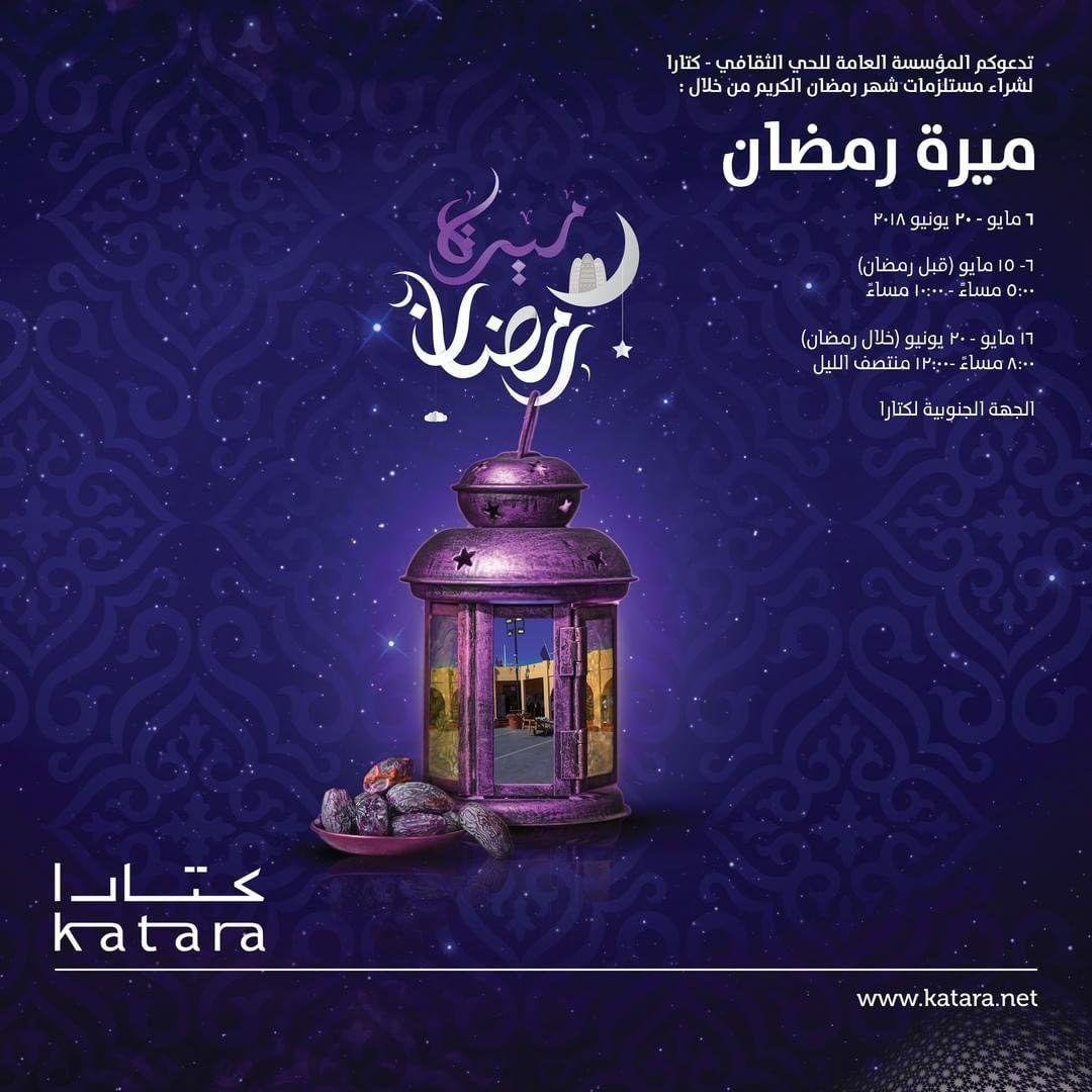 Meerat Ramadan Festival 2018 - Katara