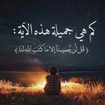 كلام في حب الله مكارم الاخلاق في الاسلام Quran Quotes Love Quran Quotes Inspirational Islamic Love Quotes