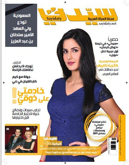 Katrina Kaif The Indian Star Is On The Cover Of Sayidaty Magazine 1599 The Number One Magazine For Women I The Arab World Indian Star Katrina Kaif Magazine
