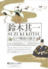 播磨国風土っ記ん 兵庫県 播磨国風土記1300年事業 Suzuki Kiitsu Standard Bearer Of The Edo Rimpa School Exhibit Catalog Or Poster 展示会ポスター 和風 ポスター パンフレット デザイン