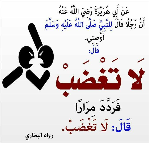 من أحاديث الرسول صلى الله عليه وسلم Wise Qoutes Learning Arabic Arabic Calligraphy