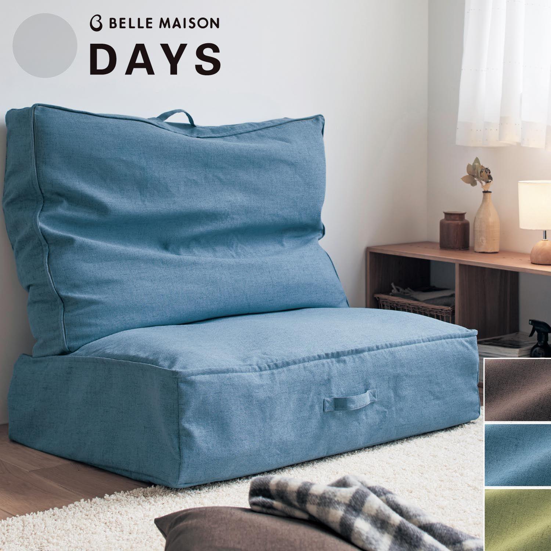 House · ソファーになる布団収納袋