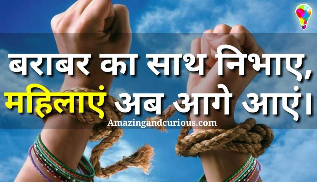 नारी_शक्ति #Women_Empowerment #Slogans_In_Hindi