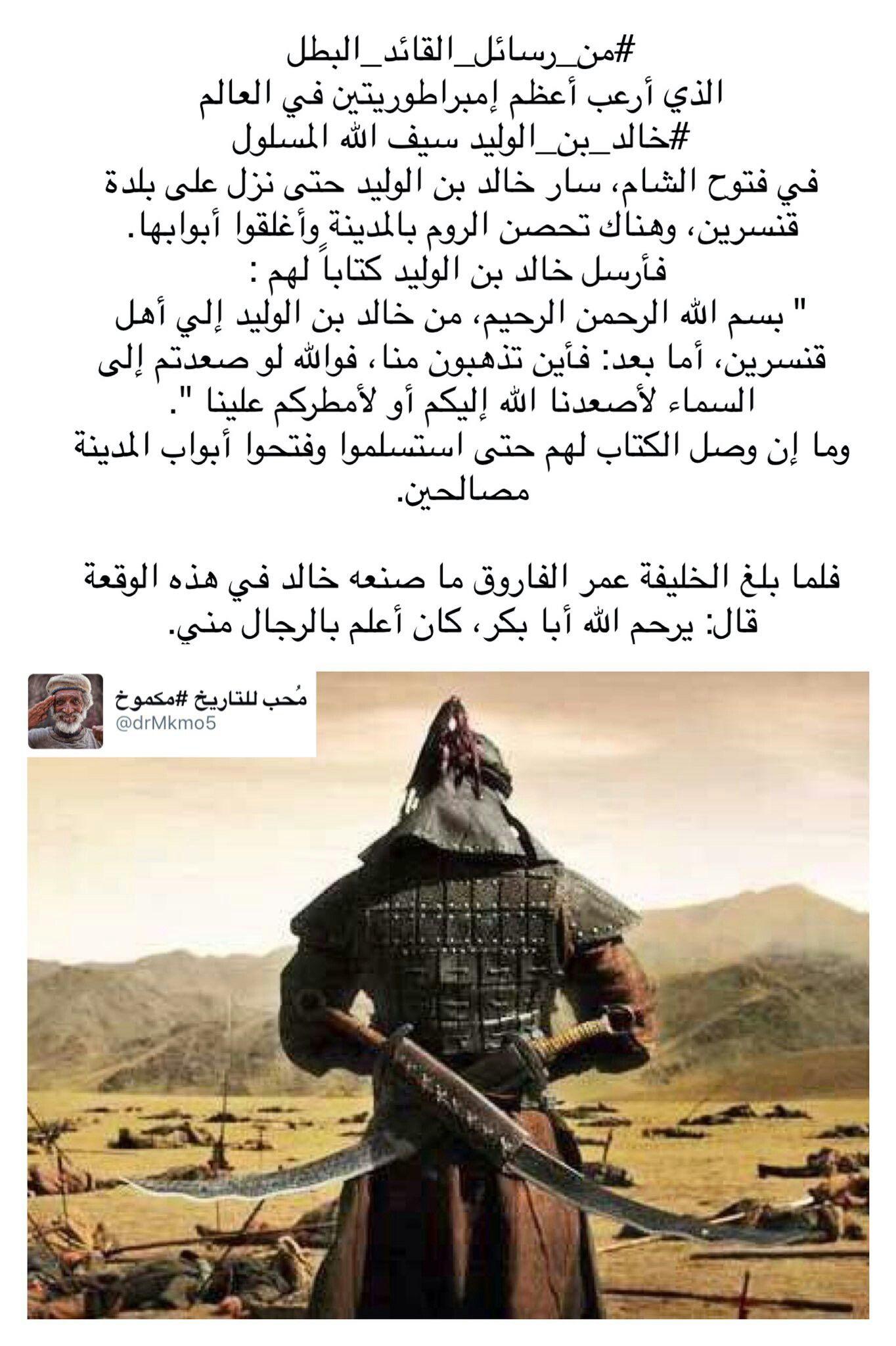 عن خالد بن الوليد رحمه الله Arabic Quotes Favorite Book Quotes History Of Islam