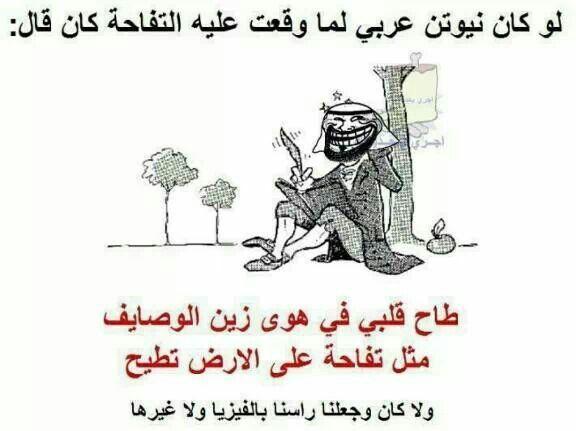 Arabic Arabic Funny True Words Funny