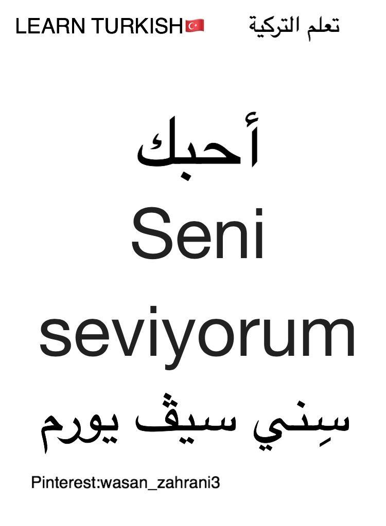 Pin By Hanan Farah On Turkish Turkish Language Learn Turkish Learn Turkish Language
