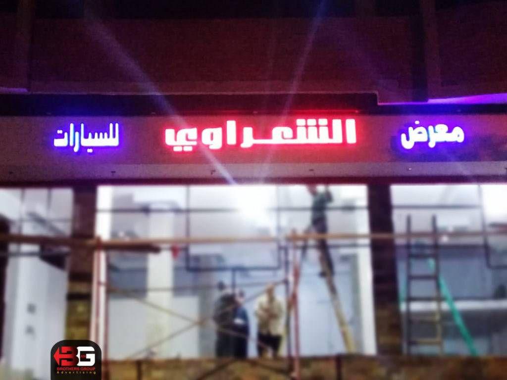 حروف اكريليك المميزات والاسعار فى مصر Neon Signs Neon Signs