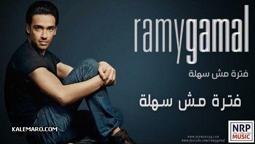 موسوعة الصور الأكثر وضوحا حمل ألبوم أغاني رامي جمال الجديد فترة مش سهلة 15 Songs Music My Love