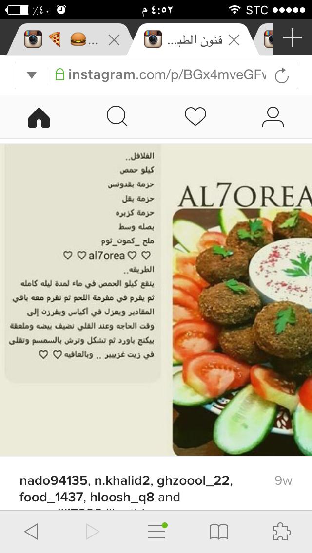 Pin By Nisreen Hamadi On Healthy Food Food Receipes Food Arabic Food