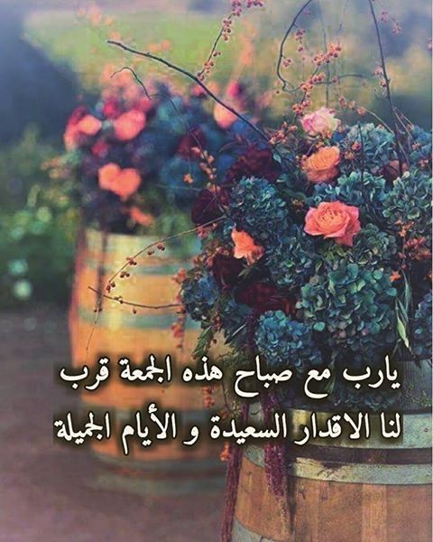 Pin By Asos On جمعة طيبة Blessed Friday Islamic Pictures Holy Friday