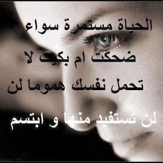 صور جميلة 2021 Hd صور حلوه مكتوب عليها Arabic Quotes Best Quotes Words