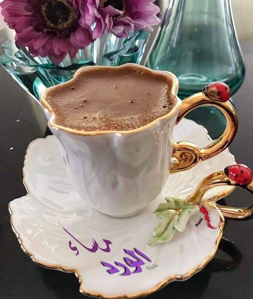بعض اللقاءات مدتها فنجان قهوة لكنها تعطيك من العمر أجمله مساؤكم ماتحبون ومسائي أنتم مساء الورود مسا Coffee Cafe Coffee Breakfast Chai Coffee