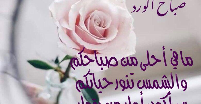 مسجات صباح رومانسية صباح الخير حبيبي رومانسي