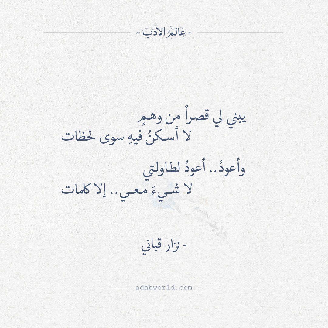 ساب يجمع نزار قباني و جبران خليل و نجيب محفوظ يستحق المتابعة Jobran Nizar Najib Jobran Nizar Najib Jo Beautiful Arabic Words Proverbs Quotes Arabic Words