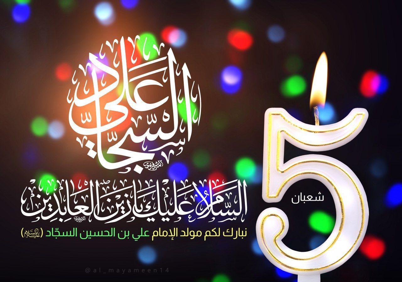Pin By يتيمة علي On مناسبات ومواليد Birthday Candles Birthday Candles