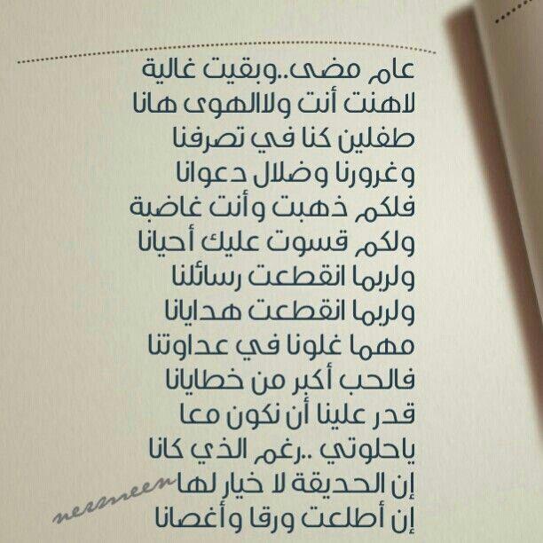 عام مضى وبقيت غالية Funny Quotes Quotes Arabic Quotes