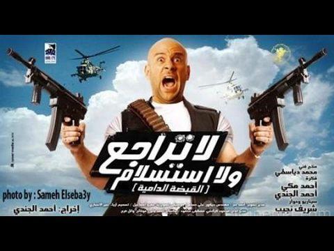 فيلم لا تراجع ولا استسلام القبضة الدامية كامل احمد مكى Youtube Movie Posters Photo