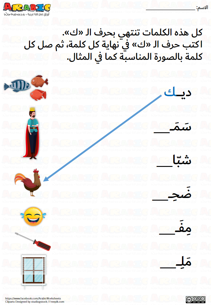Words Ending With The Letter Kaaf ك In 2020 Arabic Alphabet For Kids Letters For Kids Learn Arabic Language