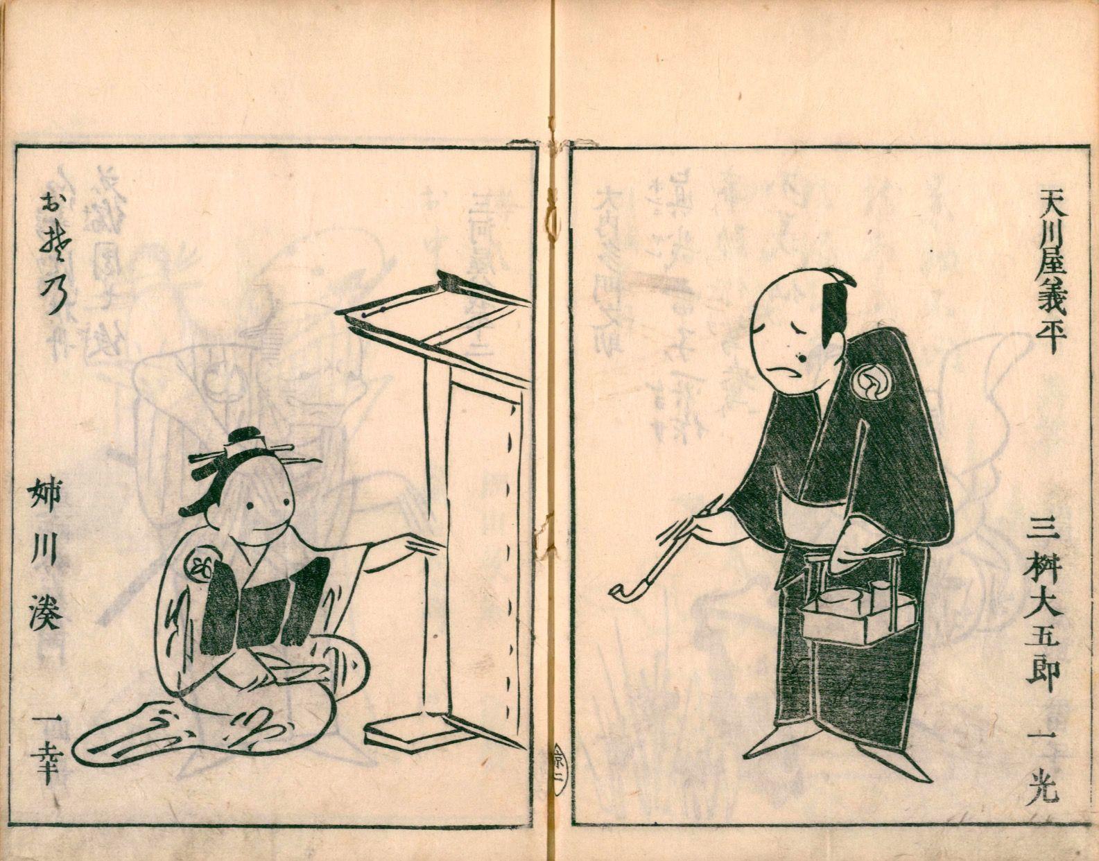 絵本水や空(安永9年・1780年 )...