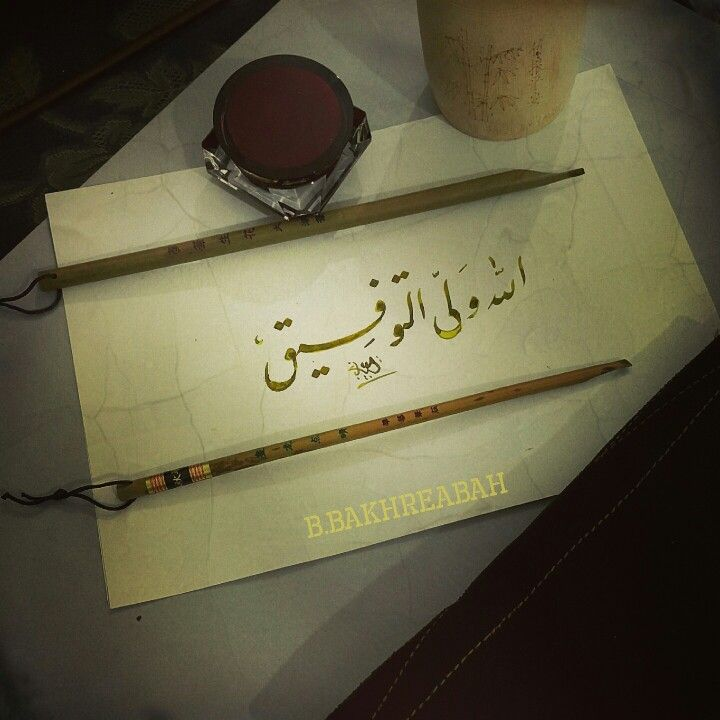 الله ولي التوفيق Islamic Calligraphy My Favorite Things Arabic Calligraphy