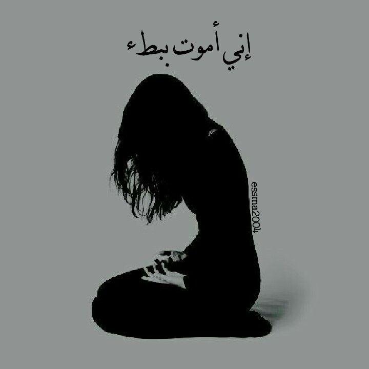 اني اموت ببطئ Arabic Quotes Beautiful Arabic Words Spirit Quotes