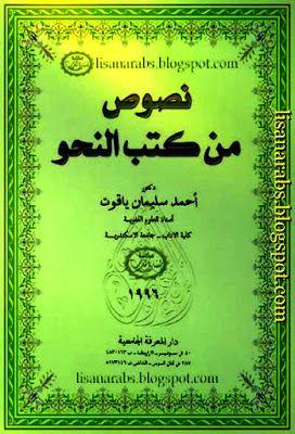أحكام النون الساكنة والتنوين تجويد دروس تجويد Tajweed Quran Learning Arabic Quran